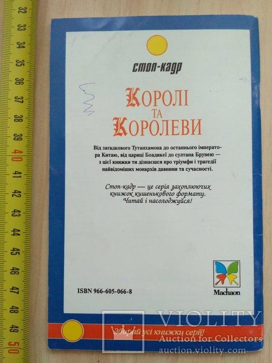Королі та колеви 2000р., фото №3