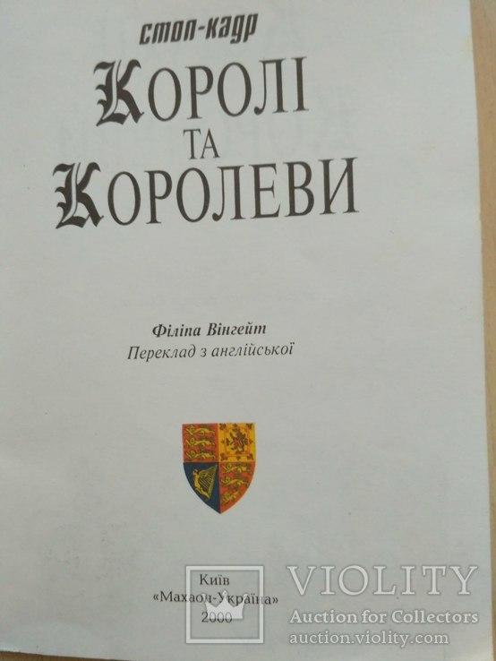 Королі та колеви 2000р., фото №4