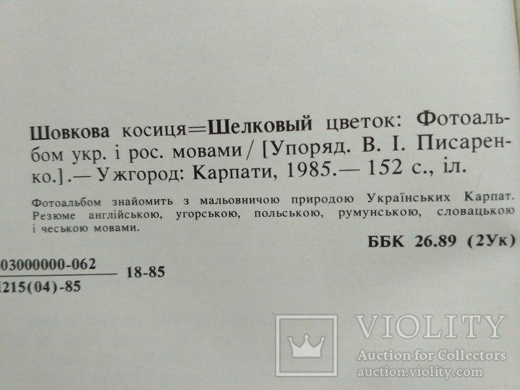 Шовкова косиця (фотоальбом про Карпати) 1985р., фото №4