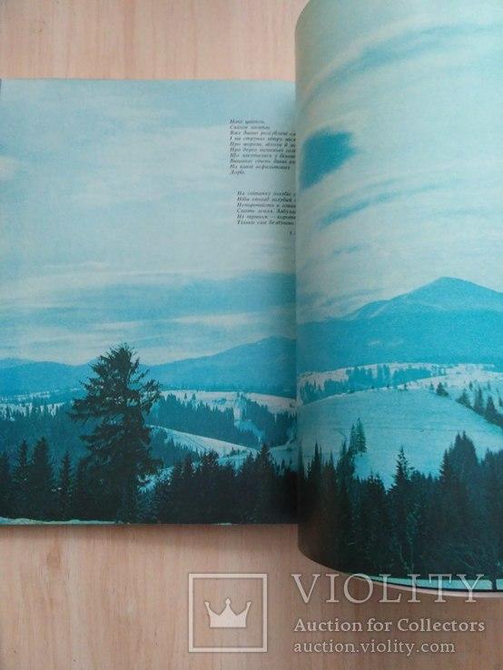 Шовкова косиця (фотоальбом про Карпати) 1985р., фото №11