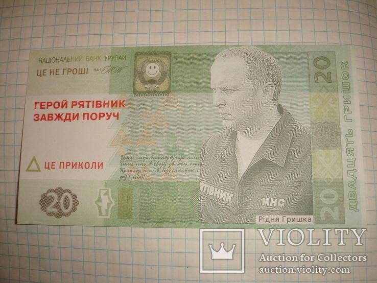 20 гр Шуфрич, фото №2
