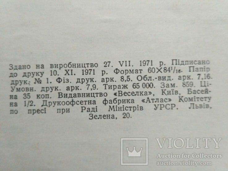 """Анвер Біктенчаєв """"Донька посла"""" 1971р., фото №5"""