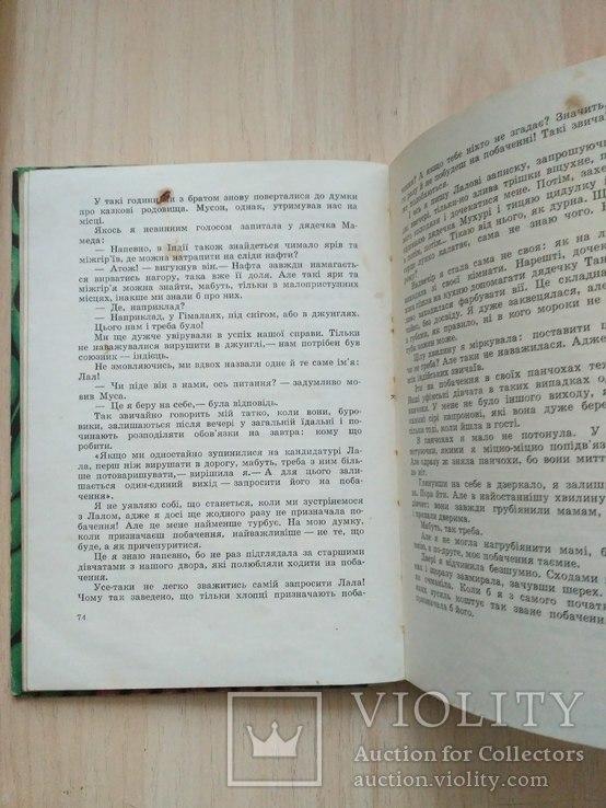 """Анвер Біктенчаєв """"Донька посла"""" 1971р., фото №6"""