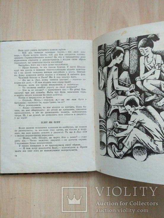 """Анвер Біктенчаєв """"Донька посла"""" 1971р., фото №7"""