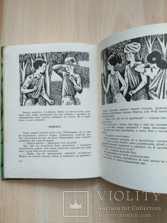 """Анвер Біктенчаєв """"Донька посла"""" 1971р., фото №8"""