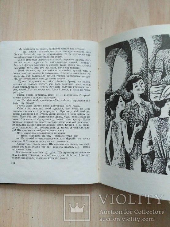"""Анвер Біктенчаєв """"Донька посла"""" 1971р., фото №9"""