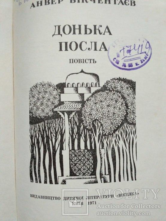 """Анвер Біктенчаєв """"Донька посла"""" 1971р., фото №10"""