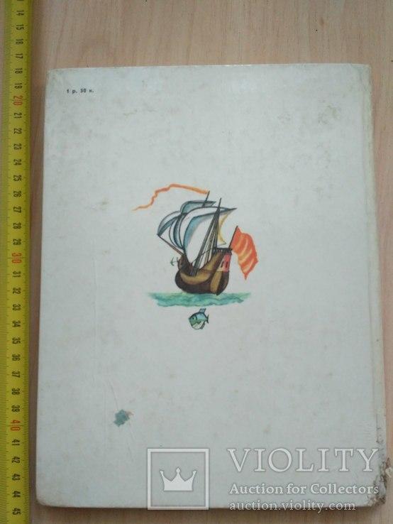 Девушка лебедь Славянские сказки 1981р., фото №3