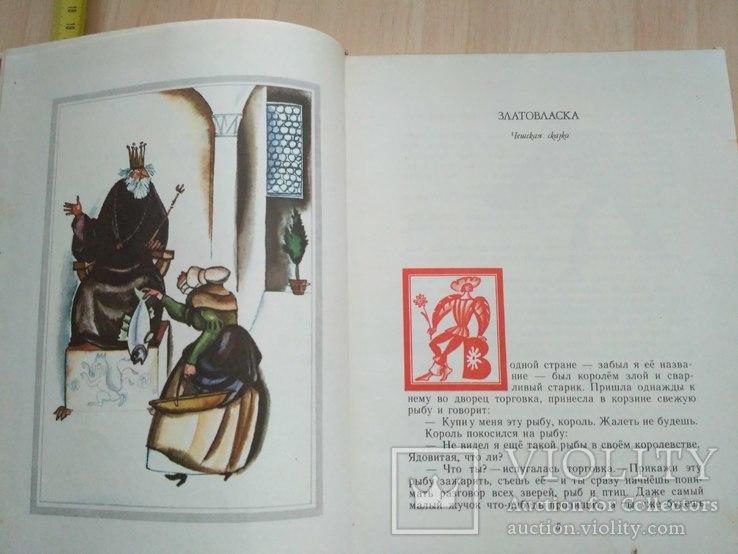 Девушка лебедь Славянские сказки 1981р., фото №6