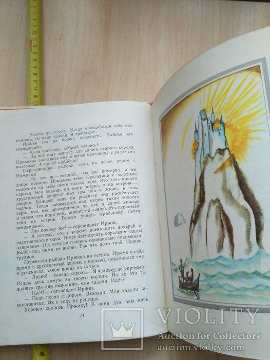 Девушка лебедь Славянские сказки 1981р., фото №7