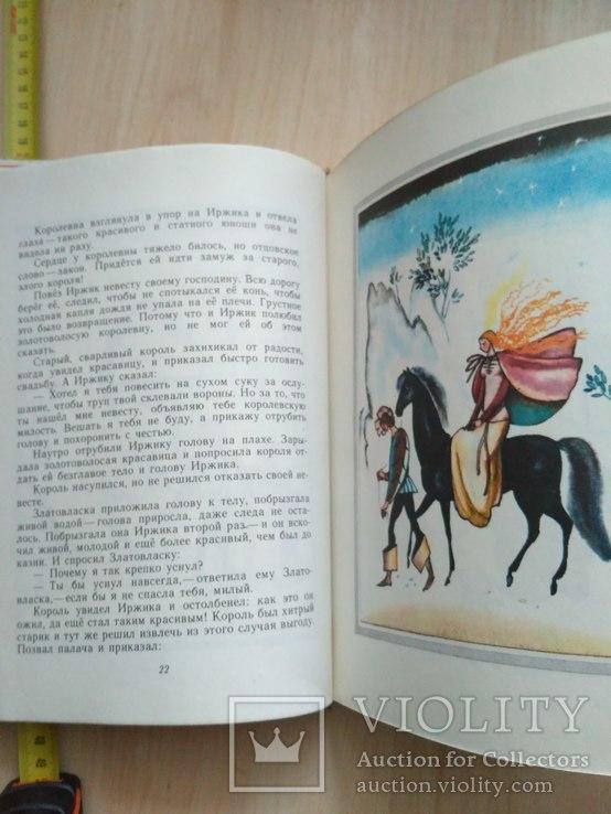 Девушка лебедь Славянские сказки 1981р., фото №8