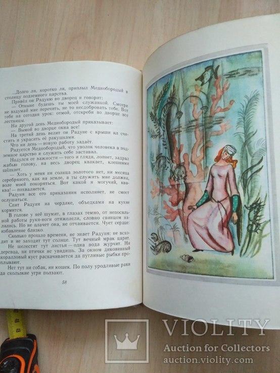 Девушка лебедь Славянские сказки 1981р., фото №10