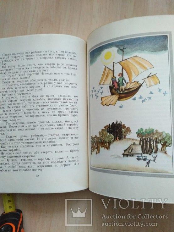 Девушка лебедь Славянские сказки 1981р., фото №11