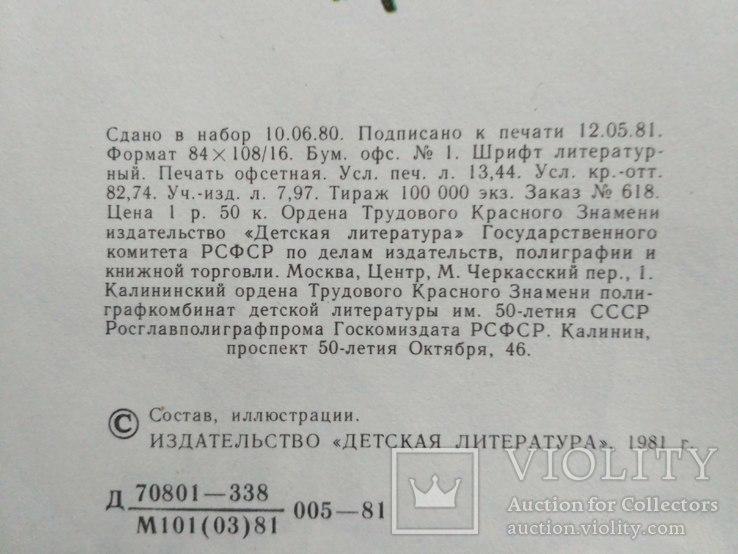 Девушка лебедь Славянские сказки 1981р., фото №12