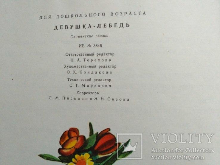 Девушка лебедь Славянские сказки 1981р., фото №13