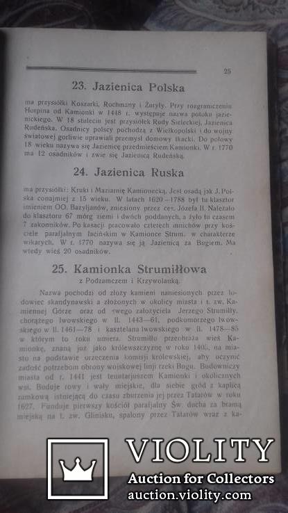 Путівник Зах Україною. Bronislaw Falinski. Powiat kamionka strumillowa. 1935 р., фото №4