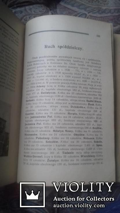 Путівник Зах Україною. Bronislaw Falinski. Powiat kamionka strumillowa. 1935 р., фото №8