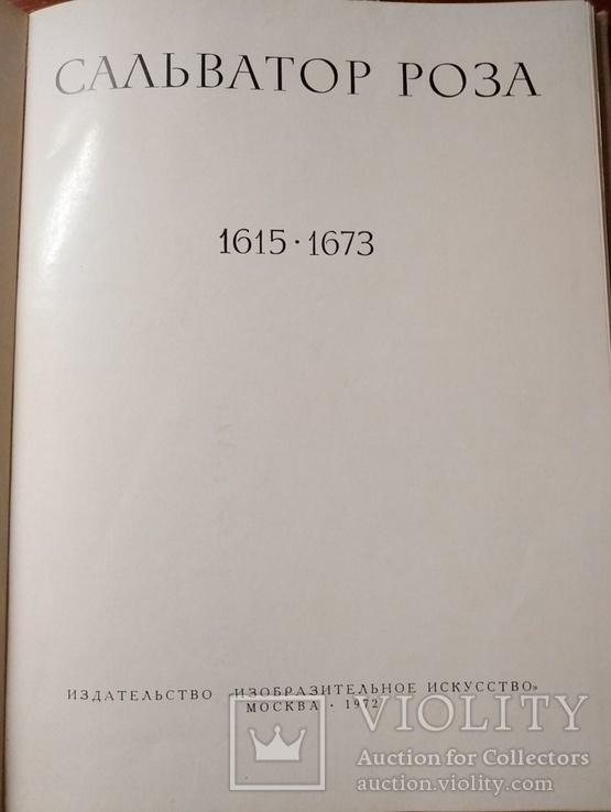 Сальватор Роза . Справочник 1972 года издания., фото №3