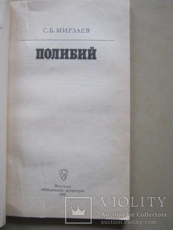 С.Б. Мирзаев   Полибий, фото №3