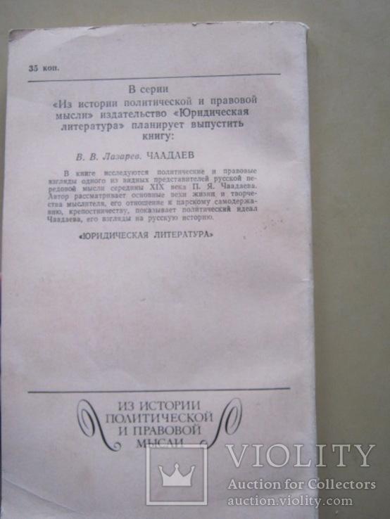 С.Б. Мирзаев   Полибий, фото №4