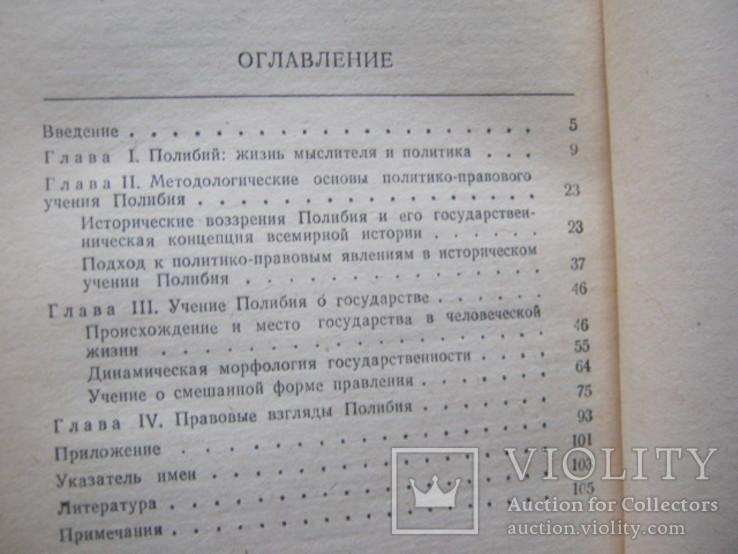 С.Б. Мирзаев   Полибий, фото №6