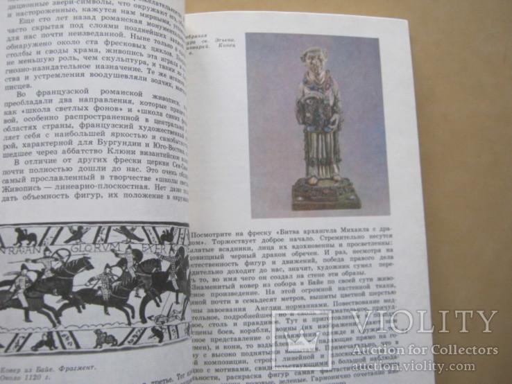 Искусство Западной Европы, фото №6