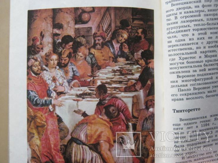 Искусство Западной Европы, фото №9