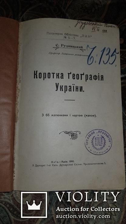 С. Рудницький. Коротка географія України. 1910 р., фото №3