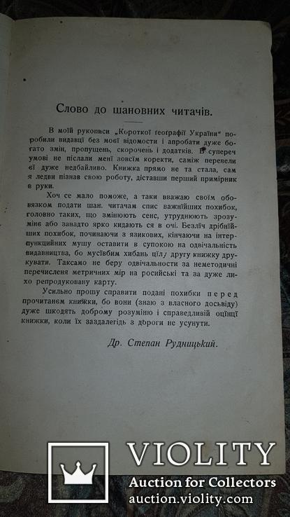 С. Рудницький. Коротка географія України. 1910 р., фото №4