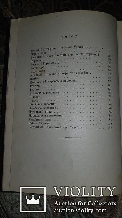 С. Рудницький. Коротка географія України. 1910 р., фото №5