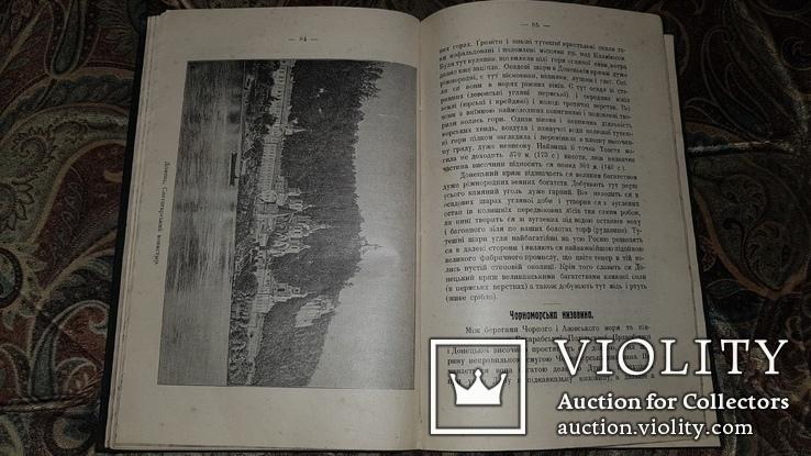 С. Рудницький. Коротка географія України. 1910 р., фото №7