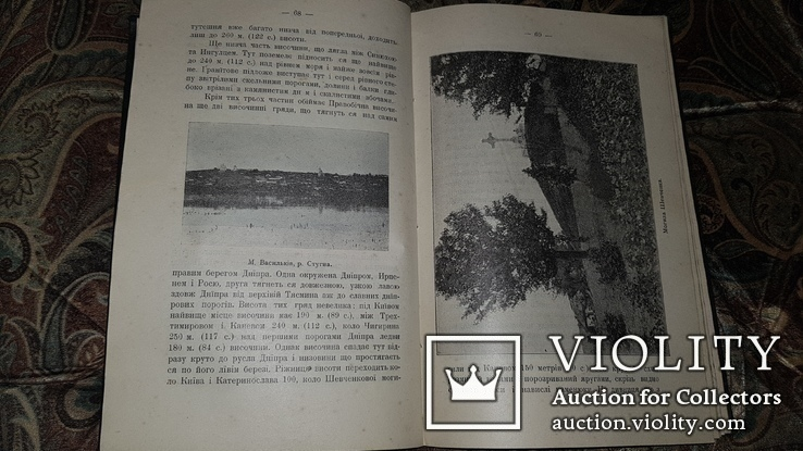 С. Рудницький. Коротка географія України. 1910 р., фото №8