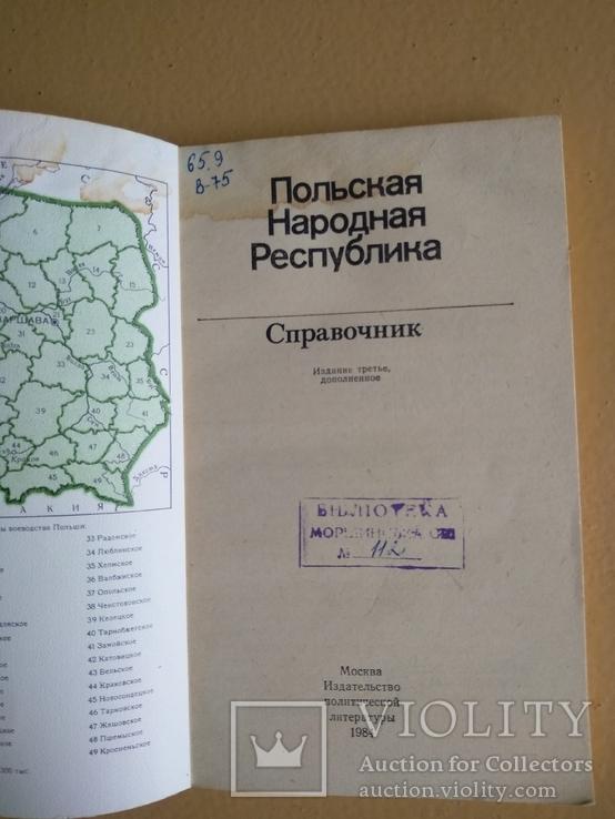Польская народная республика (справочник) 1984р., фото №3