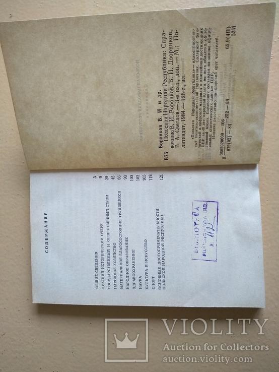 Польская народная республика (справочник) 1984р., фото №4