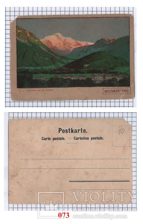 Интерлакен (в Швейцарии) ( 073 )