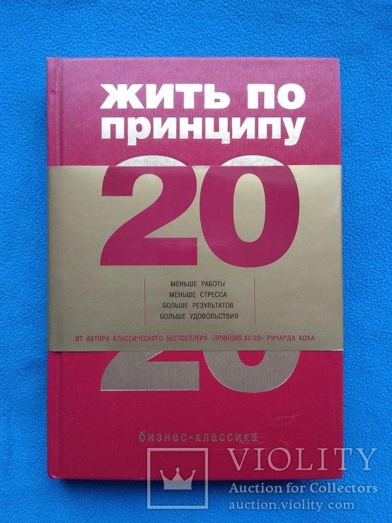 «Жить по принципу 80/20 : практическое руководство» Кох Ричард, фото №2
