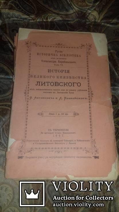 История великого князьвства Литовского.В.Антоновича.Тернопіль1887 г., фото №2