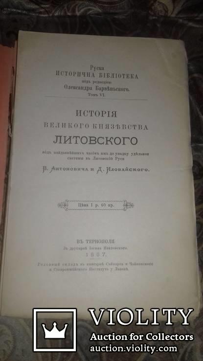 История великого князьвства Литовского.В.Антоновича.Тернопіль1887 г., фото №3