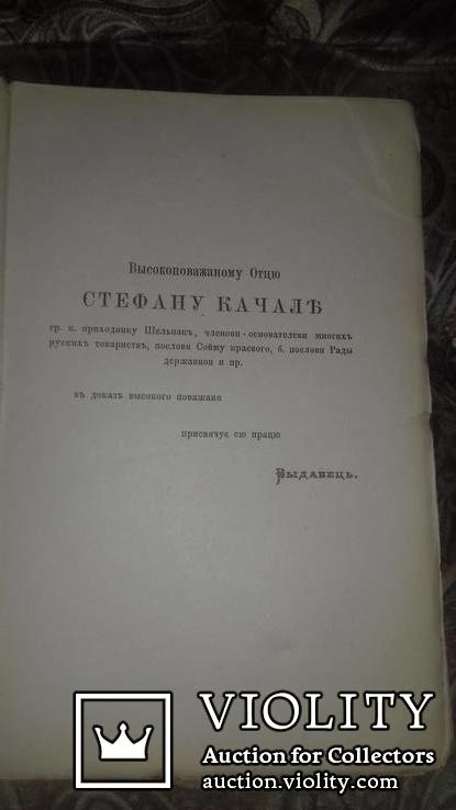 История великого князьвства Литовского.В.Антоновича.Тернопіль1887 г., фото №4
