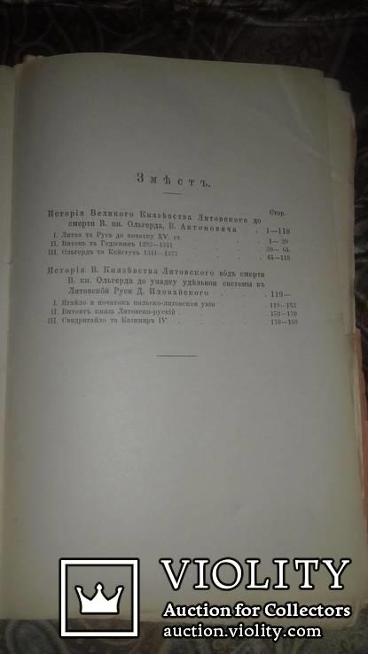 История великого князьвства Литовского.В.Антоновича.Тернопіль1887 г., фото №5