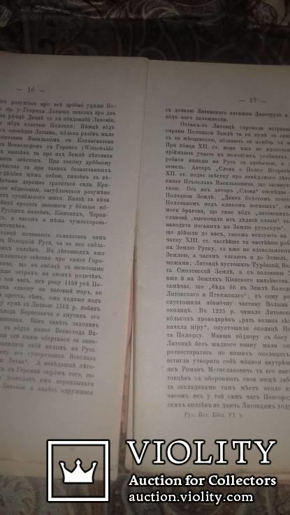 История великого князьвства Литовского.В.Антоновича.Тернопіль1887 г., фото №7