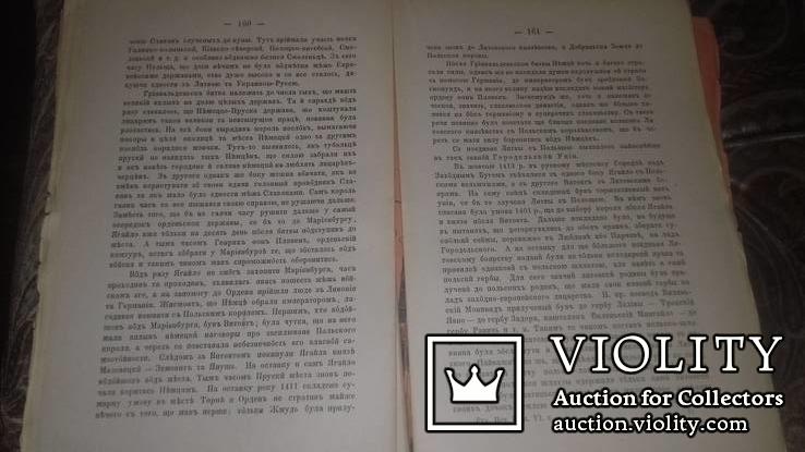 История великого князьвства Литовского.В.Антоновича.Тернопіль1887 г., фото №9