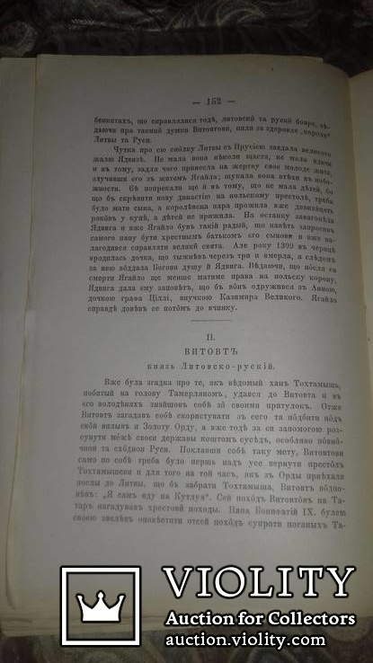 История великого князьвства Литовского.В.Антоновича.Тернопіль1887 г., фото №10