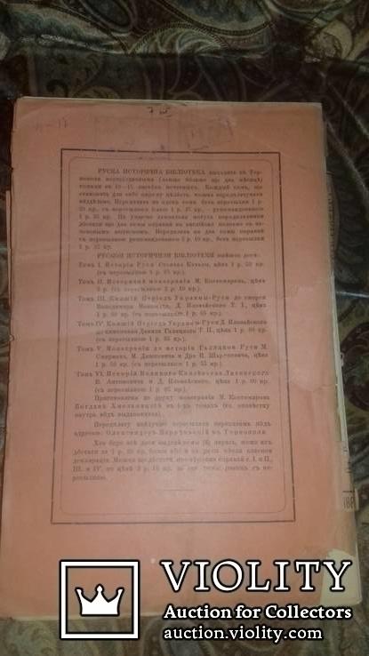 История великого князьвства Литовского.В.Антоновича.Тернопіль1887 г., фото №12