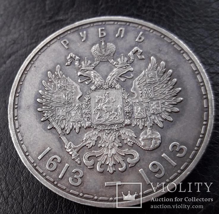Рубль 1913 Романовых