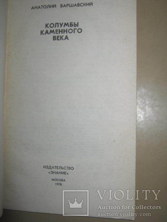 Книги  Колумбы каменного века и По пути Древних мореплавателей, фото №3