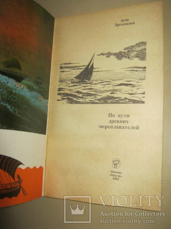 Книги  Колумбы каменного века и По пути Древних мореплавателей, фото №4