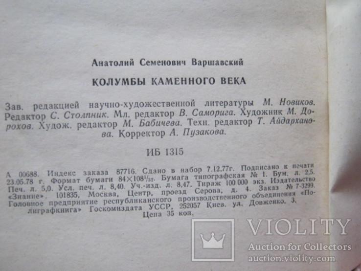 Книги  Колумбы каменного века и По пути Древних мореплавателей, фото №7