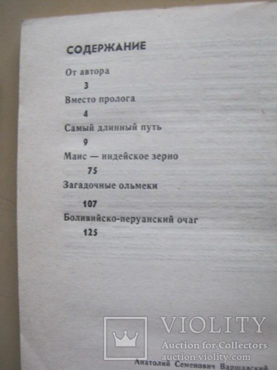 Книги  Колумбы каменного века и По пути Древних мореплавателей, фото №8