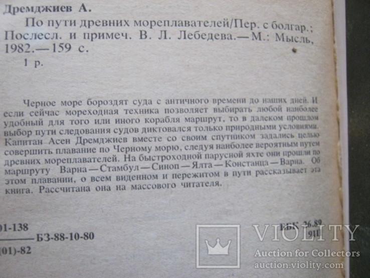 Книги  Колумбы каменного века и По пути Древних мореплавателей, фото №10